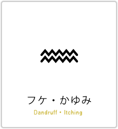 フケ・かゆみ Dundruff・Itching